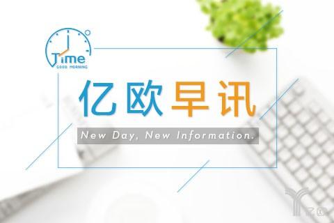 """早讯丨ofo宣布广州开通""""信用解锁""""服务;腾讯3亿元投资酷开公司"""