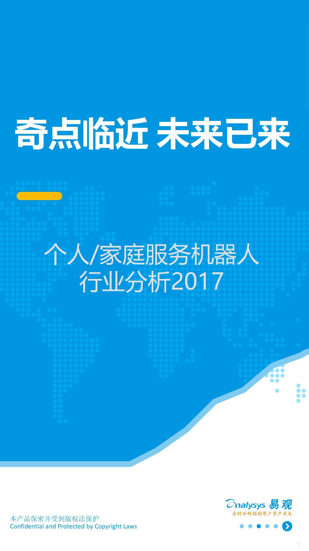 报告丨到2020年,个人和家庭服务机器人市场将超过300亿元