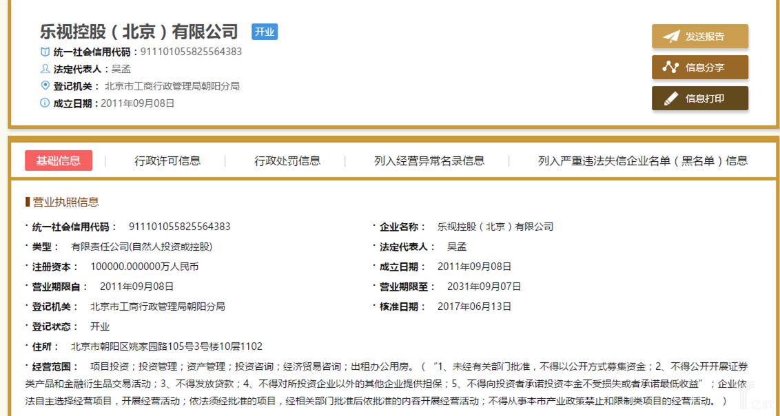 """贾跃亭夫妇及乐视系12亿资产被冻结背后:世界上没有""""永动机"""""""