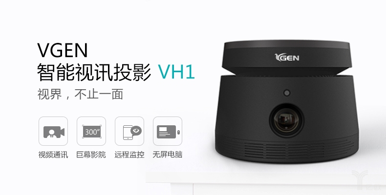 "VGEN发布智能视讯投影仪VH1,""影像通讯+人工智能+无屏""布局5G时代"