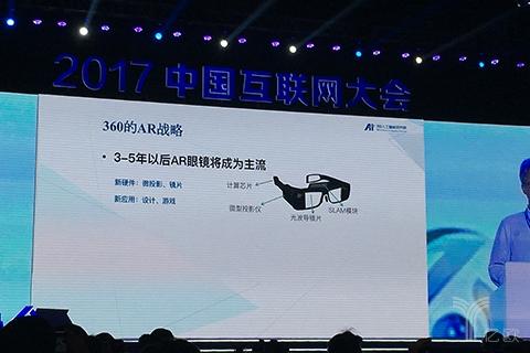 直击2017中国互联网大会:人工智能是人类最后的发动机