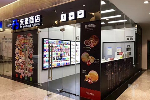 体验F5未来商店:风险小,易复制,但有这4个缺点-薪媒体_O2O新商业媒体资讯平台
