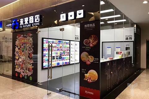 ,F5未来商店,无人便利店,徐海成,广州