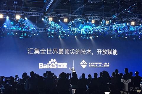 百度AI大会,百度,AI开发者大会,人工智能,语音交互,DuerOS,Apollo