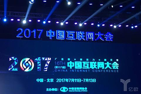 2017中国互联网大会,2017中国互联网大会,人工智能