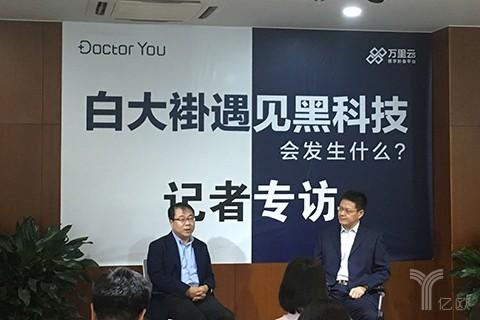 """阿里健康携手万里云发布""""Doctor You""""AI系统,诊断效率是人工的6倍-薪媒体_O2O新商业媒体资讯平台"""