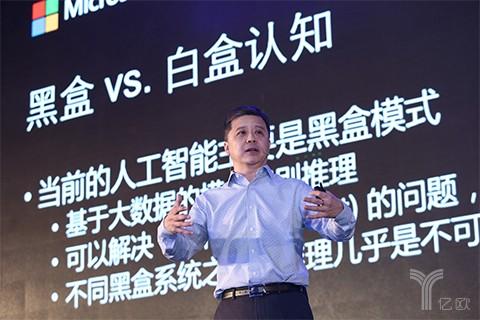 洪小文,人工智能,感知智能,认知智能,超级智能,洪小文,微软