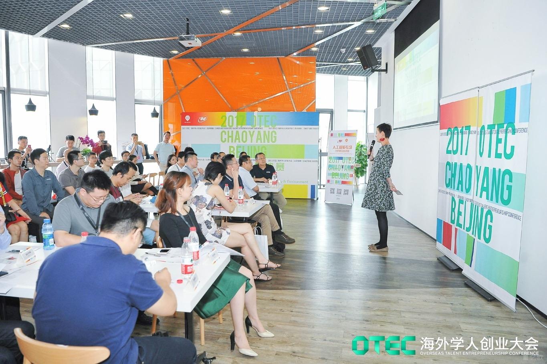 第五届OTEC北京赛区AI专场落幕:泛化智能和速感科技进入全球总决赛