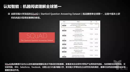 2017科大讯飞半年报及人工智能战略解读(附全PPT)