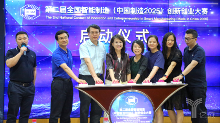 第二届全国智能制造(中国制造2025)创新创业大赛在京启动