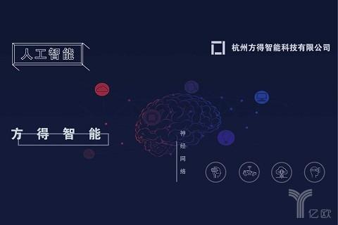 方得智能,方得智能,人工智能,智能助理