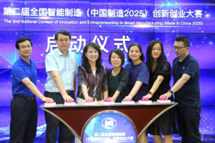 第二届全国智能制造(中国制造2025)创新创业大赛新闻发布会,智能制造,创新创业大赛