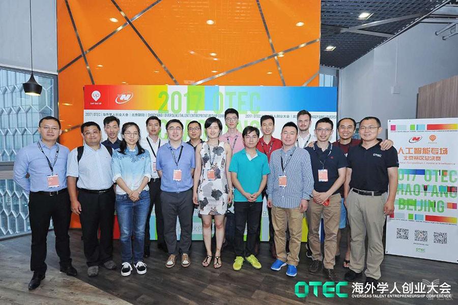OTEC,人工智能,第五届OTEC,泛化智能
