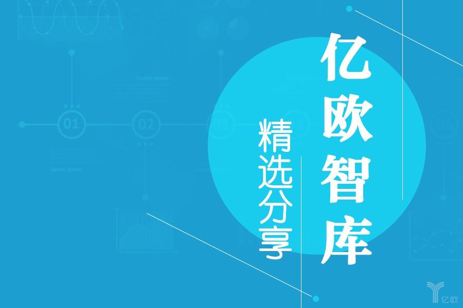 智库精选分享,智库,数字化,IT现代化