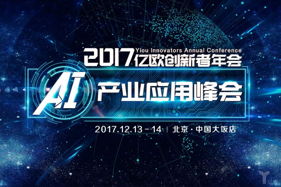 AI产业应用峰会,人工智能,安防,AI应用,海康威视,大华,商汤,云天励飞