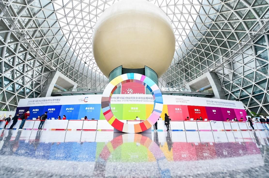 2017创业周暨全球创业周中国站将于11月13日隆重开幕