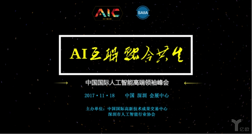 """AI互联 融合共生"":中国国际人工智能高端领袖高峰会召开在即"
