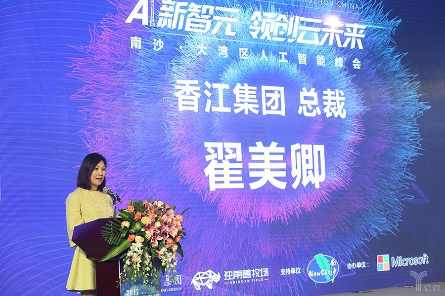 南沙大湾区AI峰会举行,香江集团发起亿元人工智能产业基金