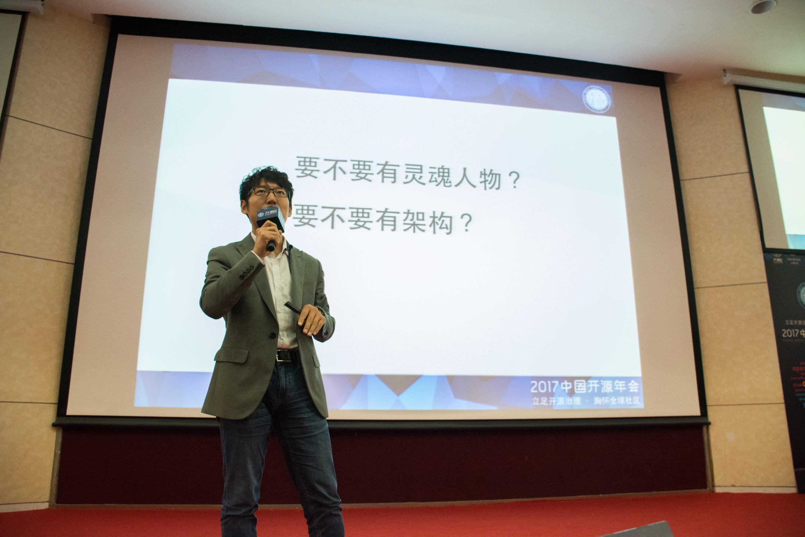2017中国开源年会在沪举行,极客邦科技分享十年社区运营心得