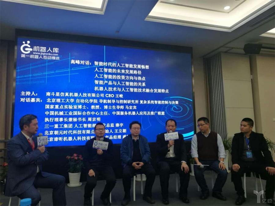 """""""跨界创新,智变融合"""",2017中国人工智能创新者大会盛大开幕!"""