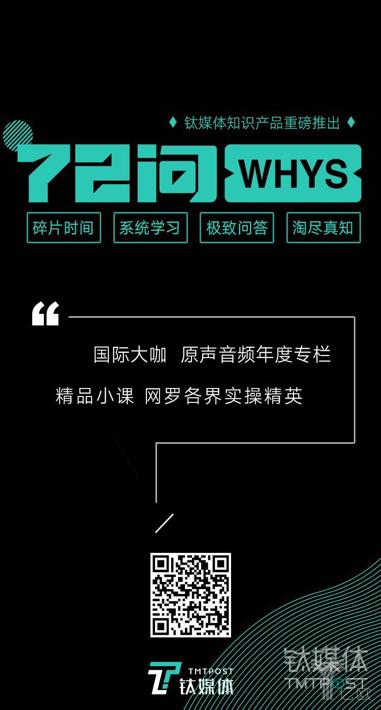 钛媒体发布全新品牌72问,All in知识付费