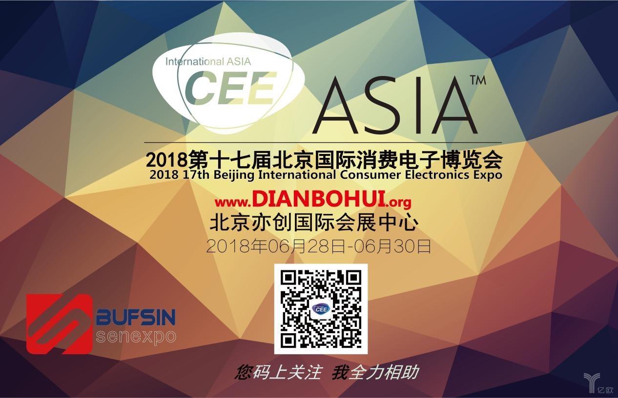 2018CEE北京国际消费电子展:依法办展、依法宣传、杜绝骗展-薪媒体_O2O新商业媒体资讯平台