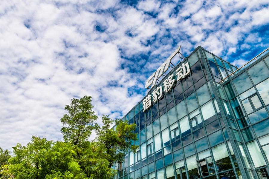 猎豹移动Q3营业利润大涨303.4%,揭秘猎豹AI布局-薪媒体_O2O新商业媒体资讯平台
