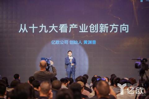 GIIS 2017家居家装产业创新发展大会,黄渊普演讲,人工智能,消费升级,实体经济,一带一路,产业创新