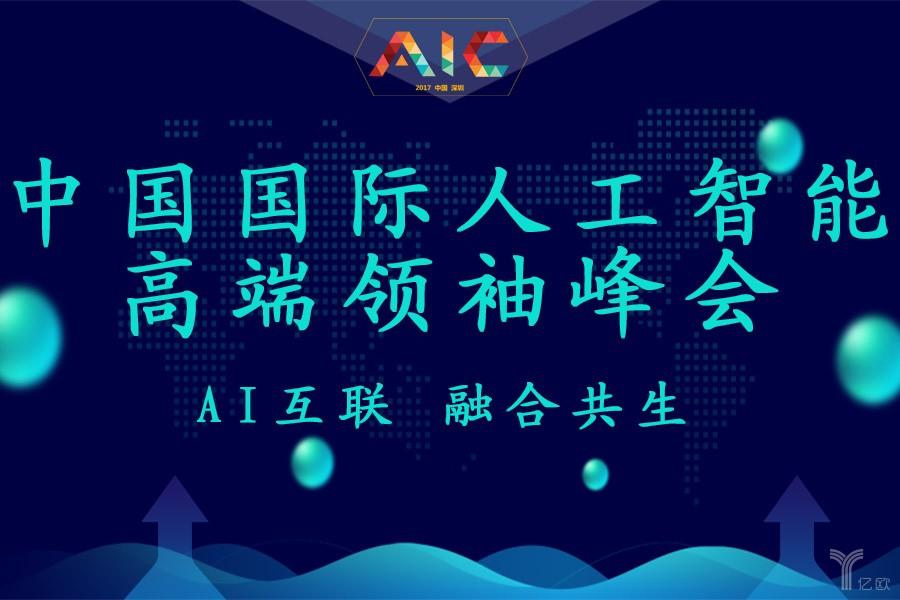 """""""AI互联 融合共生"""":中国国际人工智能高端领袖高峰会召开在即-薪媒体_O2O新商业媒体资讯平台"""