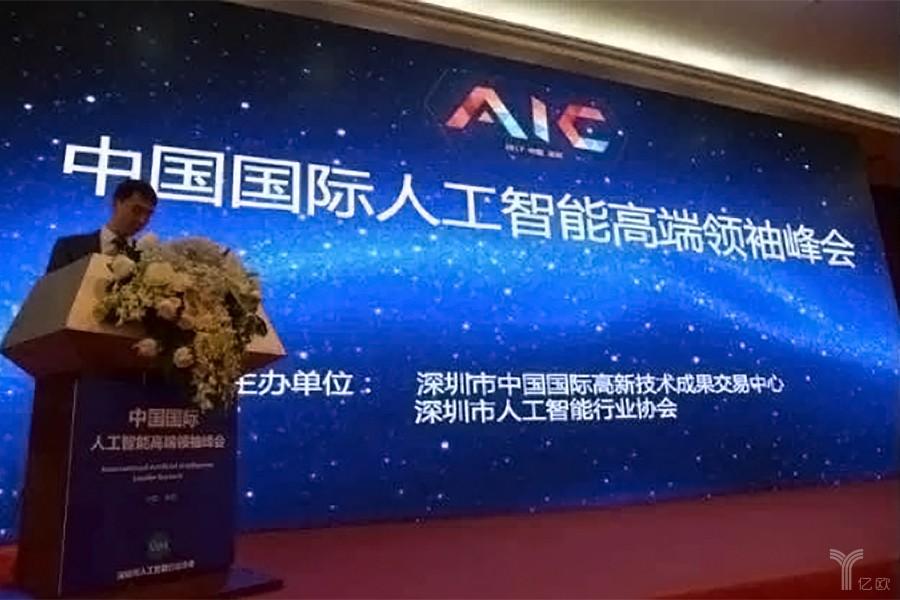 中国国际人工智能高端领袖峰会召开,AI应用成为各界关注重点-薪媒体_O2O新商业媒体资讯平台