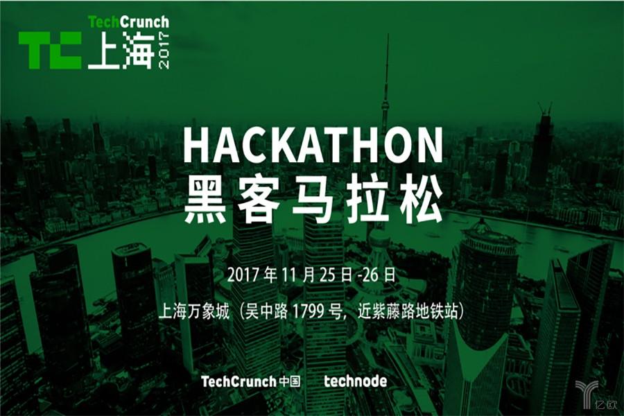 2017上海TechCrunch黑客马拉松,极客,黑科技,编程,挑战,f