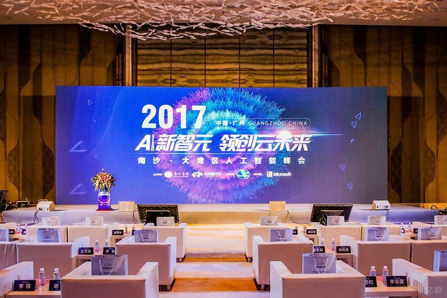 南沙AI峰会,人工智能,大湾区,香江集团,微软