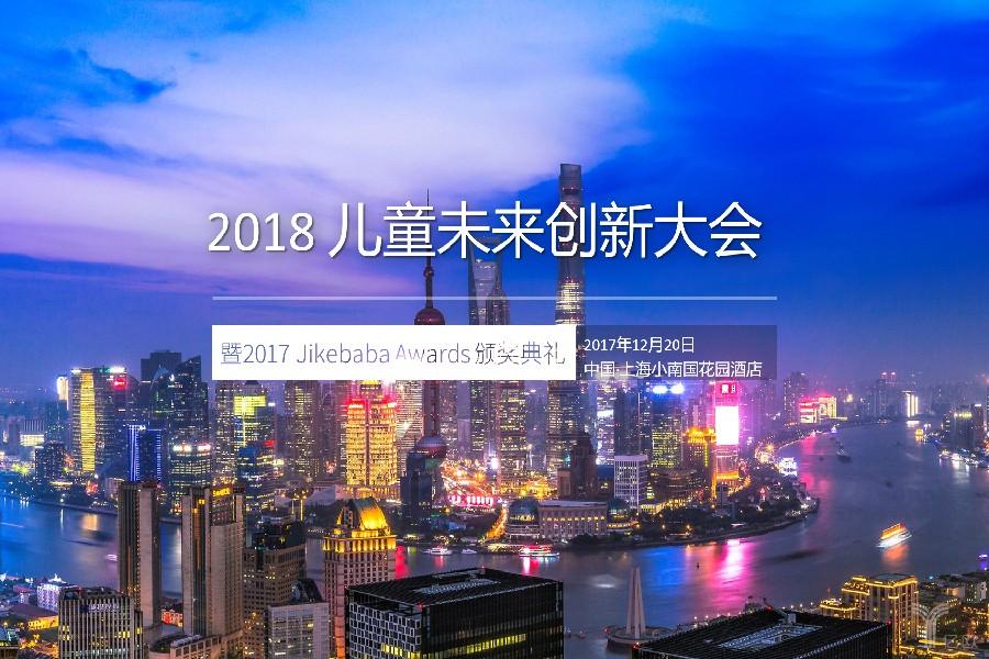 2018儿童未来创新大会暨2017Jikebaba Awards 颁奖典礼-薪媒体_O2O新商业媒体资讯平台