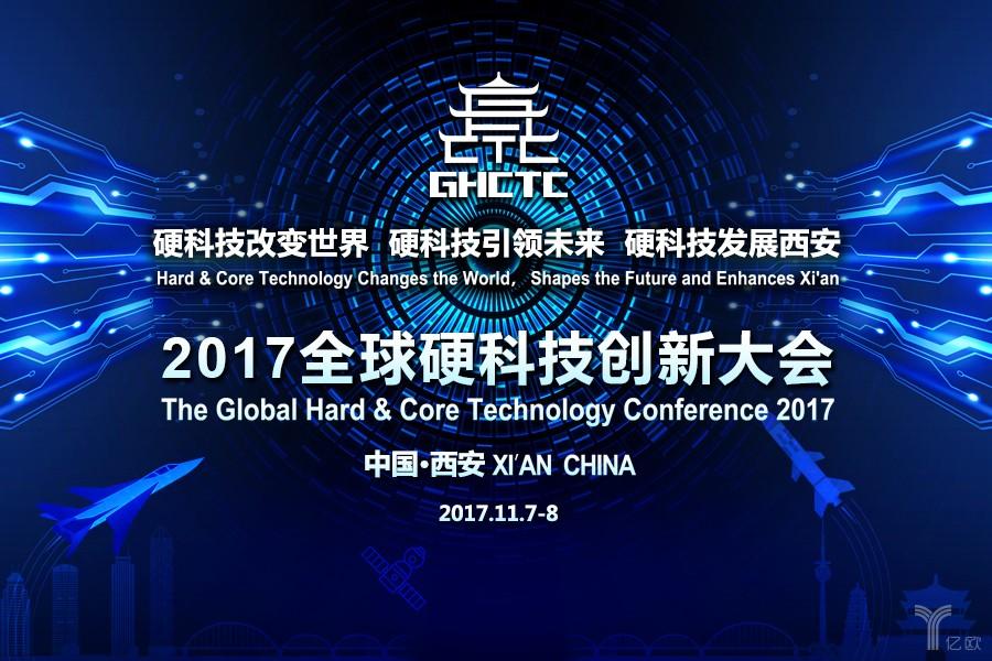 2017全球硬科技创新大会在西安举行,硬科技,创新,报告,现代化