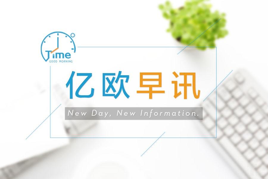 新早讯,微信,东芝,早讯,金融,黑科技,台湾,印度,人工智能,融资,电梯,珠宝,梨视频
