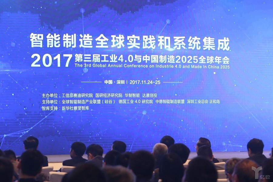 中国制造2025年会,智能制造,制造业,中国制造2025,工业4.0,华制智能,达晨创投