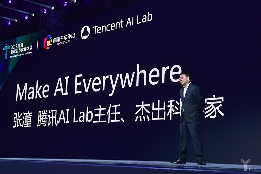 张潼,张潼,2017腾讯全球合作伙伴大会,人工智能