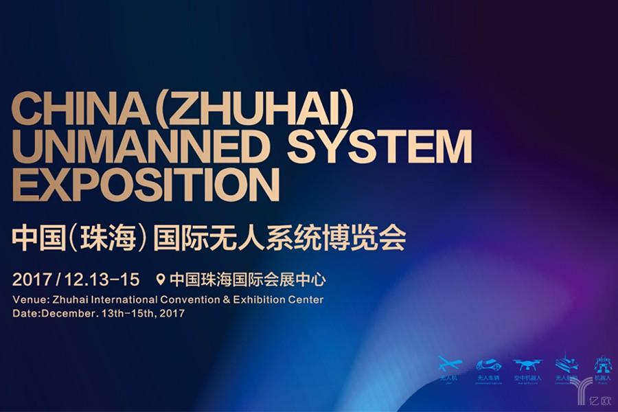 中国(珠海)国际无人系统博览会,无人机,工业4.0,人工智能,博览会