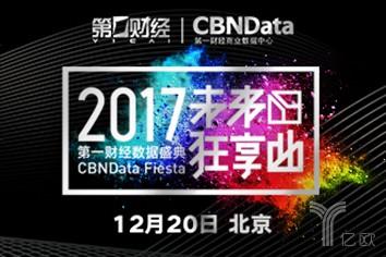 """2017第一财经数据盛典CBNData携手30家互联网公司数说""""消费升级""""-薪媒体_O2O新商业媒体资讯平台"""