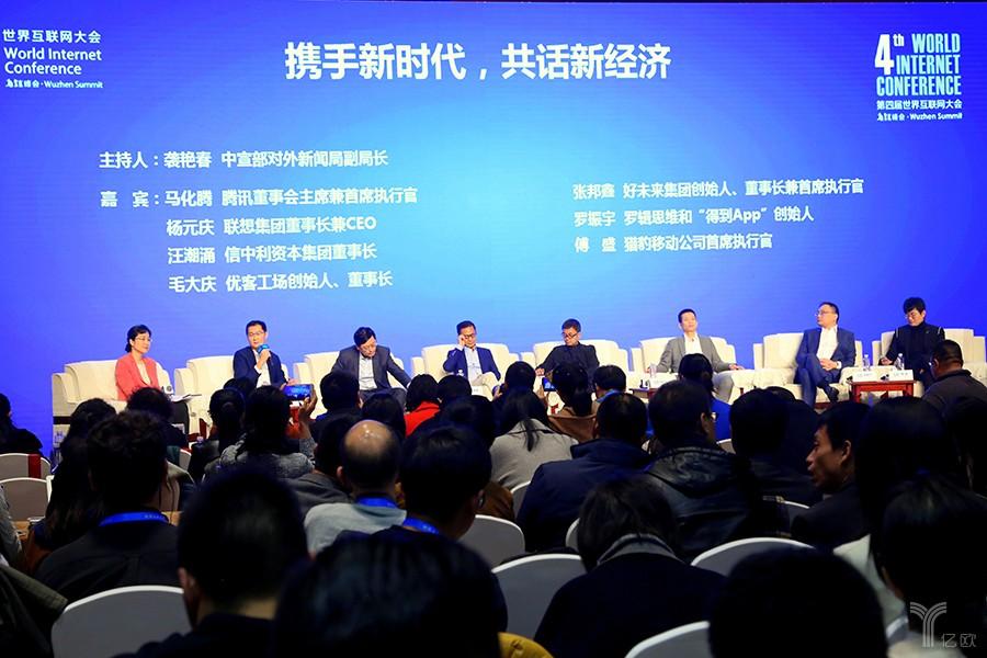 2017世界互联网大会,人工智能,马化腾,第四届世界互联网大会,杨元庆,傅盛